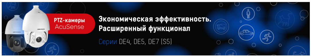 Acusense_в_поворотных_камерах